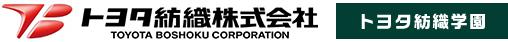 トヨタ紡織株式会社 - トヨタ紡織学園